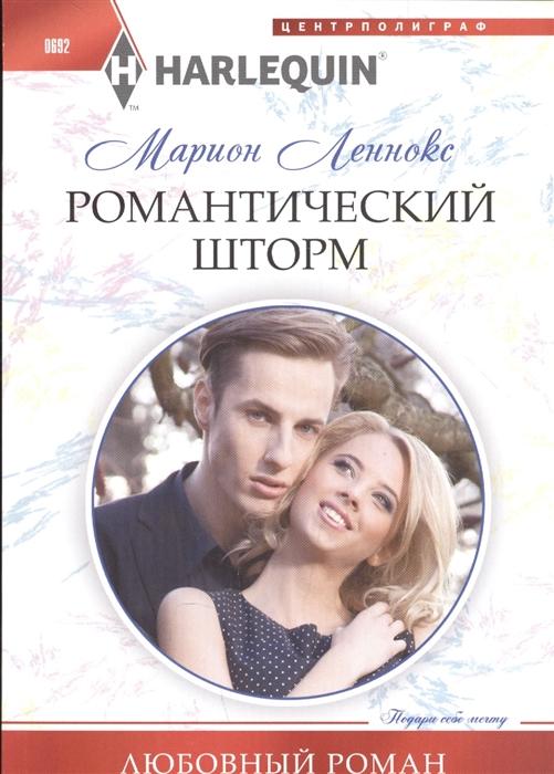 Леннокс М. Романтический шторм Роман леннокс м любовный рейс для двоих
