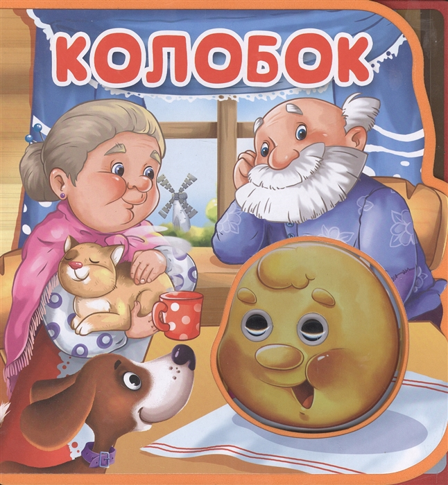 цены на Шестакова И. (отв. ред.) Колобок  в интернет-магазинах