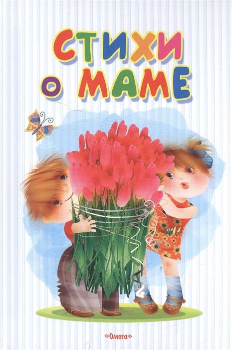 Купить Стихи о маме, Омега, Стихи и песни