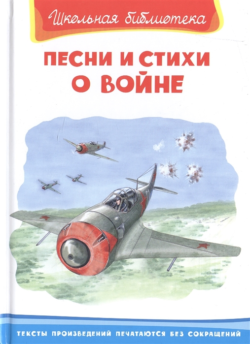 Шестакова И. (отв. ред.) Песни и стихи о войне розман н ред стихи и песни о войне 1941 1945