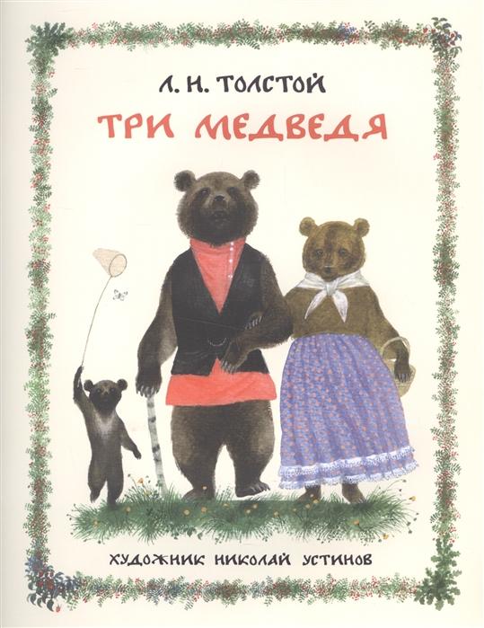 Толстой Л. (пер.) Три медведя толстой л три медведя