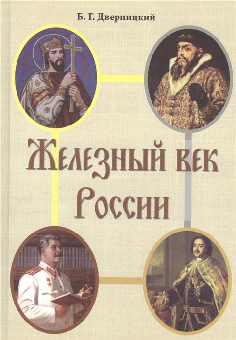 Дверницкий Б. Железный век России книга молодой семьи