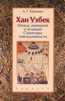 Хан Узбек: между империей и исламом. Структуры повседневности. Книга-конспект