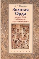 Золотая Орда: между Ясой и Кораном. Начало конфликта. Книга-конспект