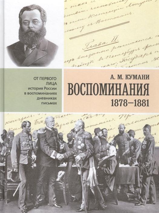 Воспоминания 1878-1881 гг