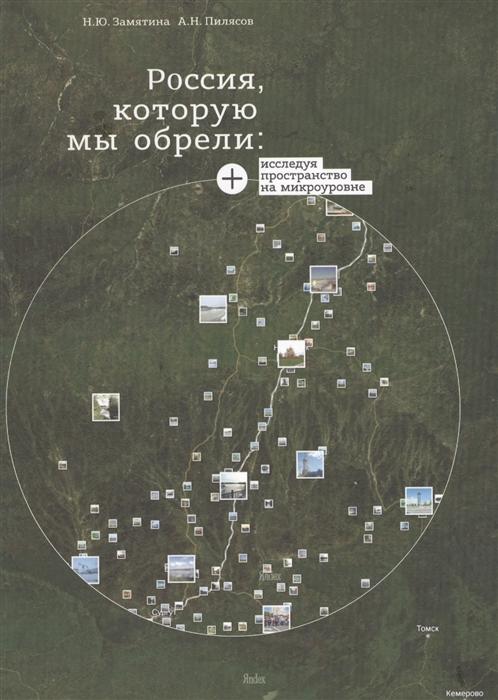 Россия которую мы обрели Исследуя пространство на микроуровне