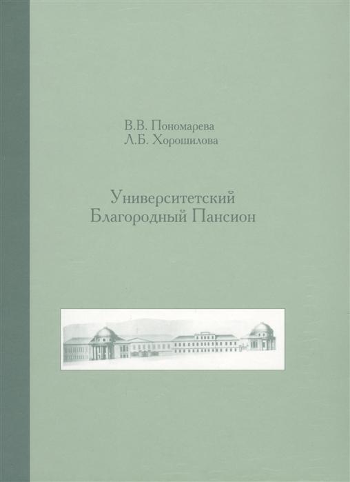 Университетский Благородный пансион 1779-1830 гг
