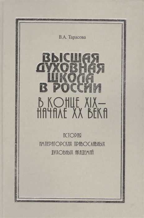 Высшая духовная школа в России в конце XIX - начале XX века История императорских православных духовных академий