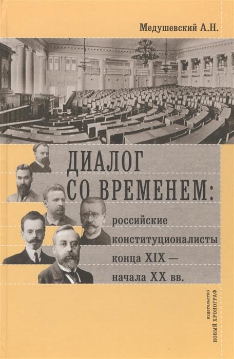 Диалог со временем Российские конституционалисты конца XIX - начала XX века