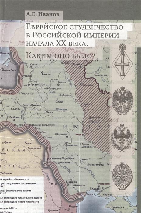 Еврейское студенчество в высшей школе Российской империи начала XX века Каким оно было Опыт социокультурного портретирования