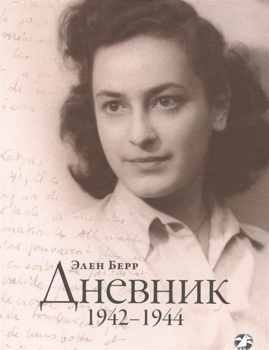 Берр Э. Дневник 1942-1944