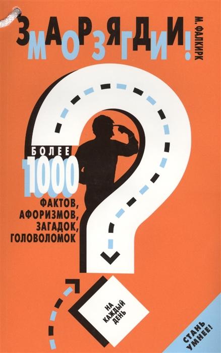 Фалкирк М. (сост.) Заряди мозги Более 1000 фактов афоризмов загадок головоломок на каждый день