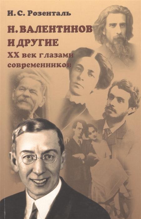 Н Валентинов и другие XX век глазами современников