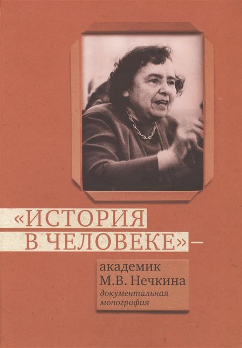История в человеке Академик М В Нечкина Документальная монография