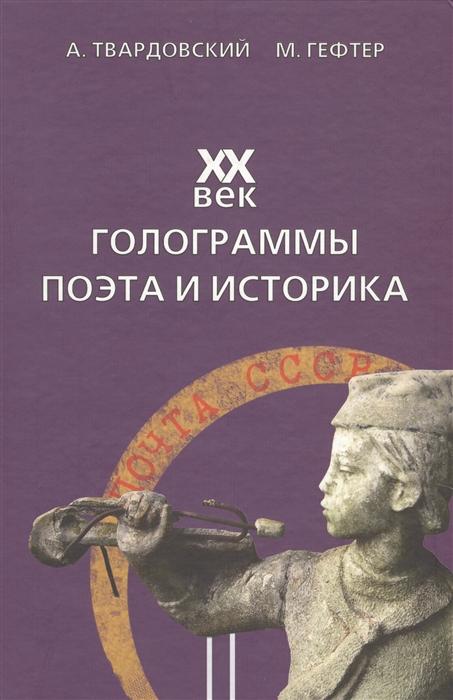 XX век Голограммы поэта и историка