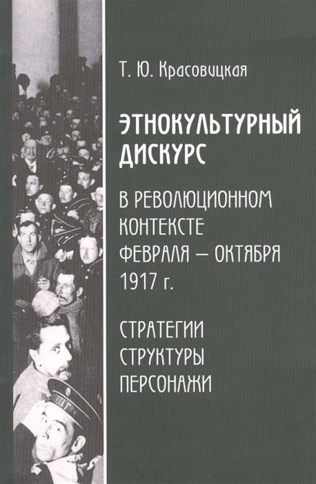 Этнокультурный дискурс в революционном контексте февраля - октября 1917 г Стратегии структуры персонажи