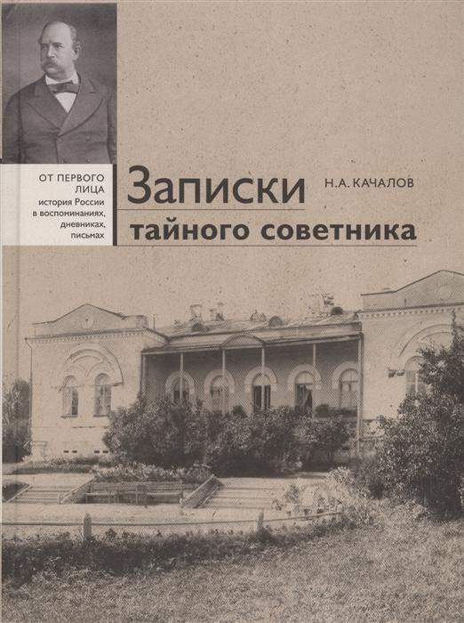 Качалов Н. Записки тайного советника
