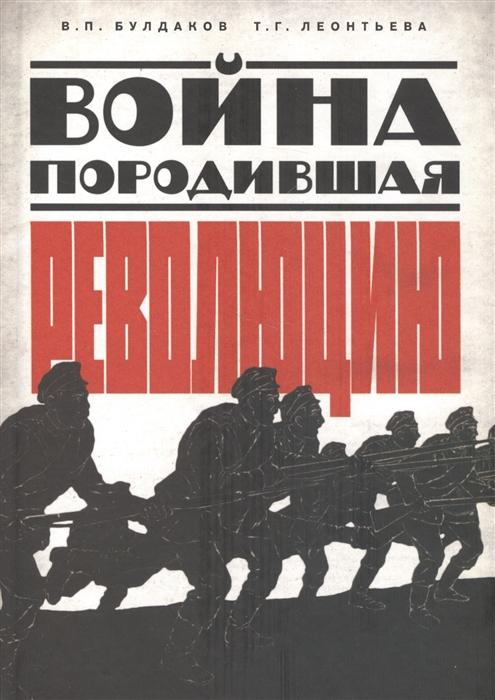 Булдаков В., Леонтьева Т. Война породившая революцию т в леонтьева документная лингвистика учебное пособие