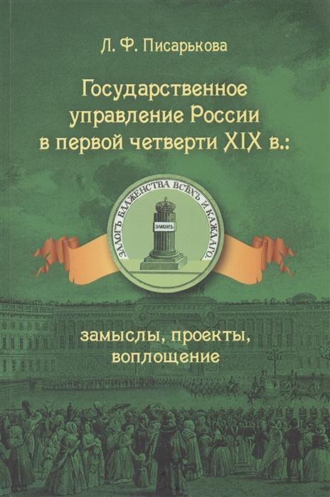 Государственное управление России в первой четверти XIX в замыслы проекты воплощение