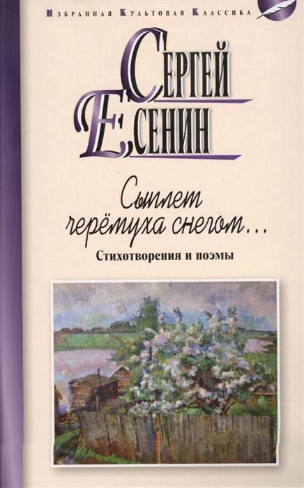 Есенин С. Сыплет черемуха снегом Стихотворения и поэмы есенин с черемуха стихотворения