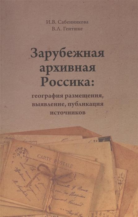 Зарубежная архивная Россика география размещения выявление публикация источников