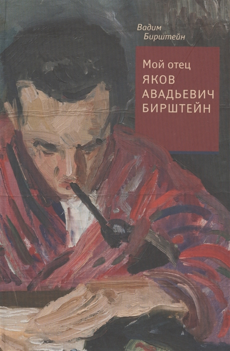 Мой отец Яков Авадьевич Бирштейн