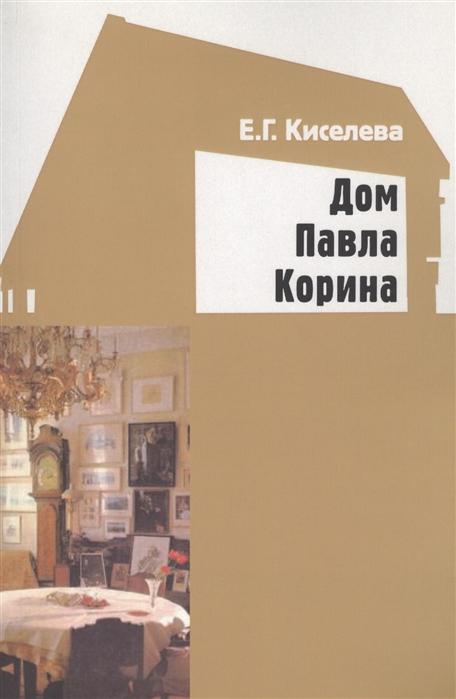 Киселева Е. Дом Павла Корина цена