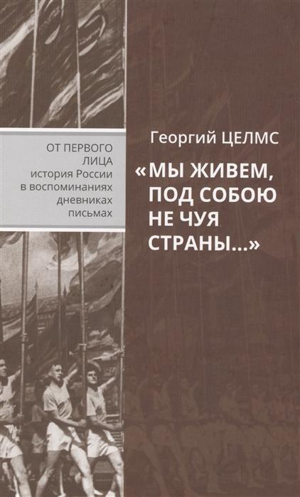 Мы живем под собою не чуя страны Воспоминания простого советского человека