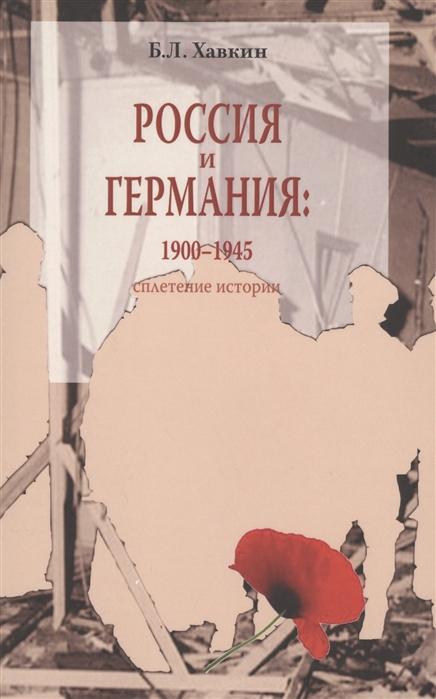 Россия и Германия 1900-1945 Сплетение истории