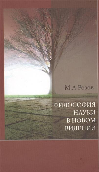 Розов М. Философия науки в новом видении