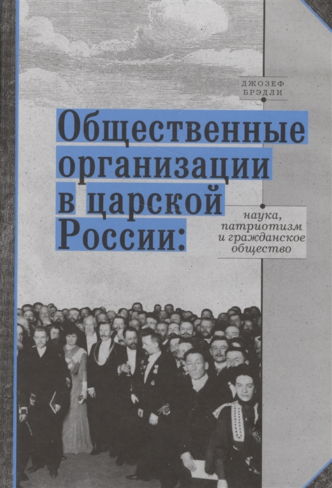 Общественные организации в царской России наука патриотизм и гражданское общество