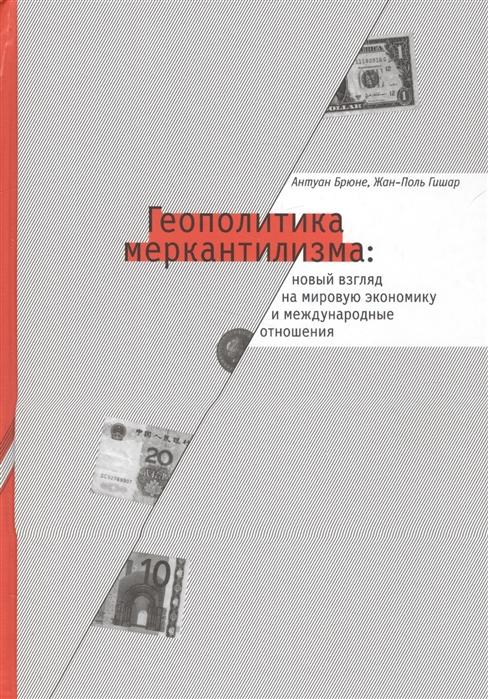 Геополитика меркантилизма новый взгляд на мировую экономику и международные отношения