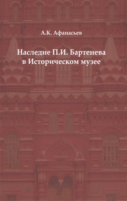 Наследие П И Бартенева в Историческом музее