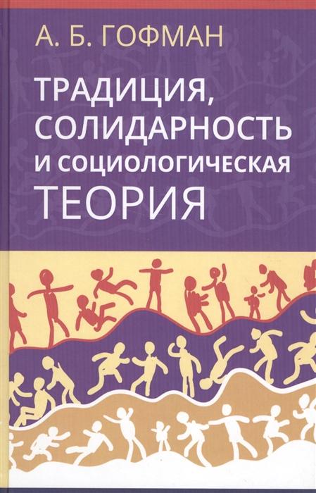 Традиции солидарность и социологическая теория