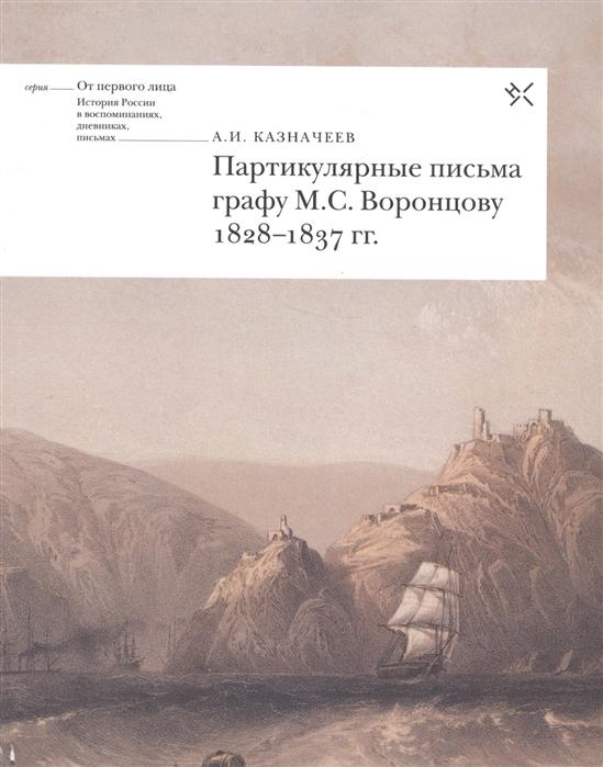 Партикулярные письма графу М С Воронцову 1828-1837 гг