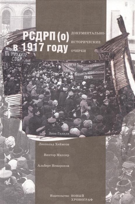 РСДРП о в 1917 году Документально-исторический очерк