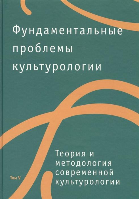 Спивак Д. (ред.) Фундаментальные проблемы культурологии Тома V-VII комплект из 3 книг