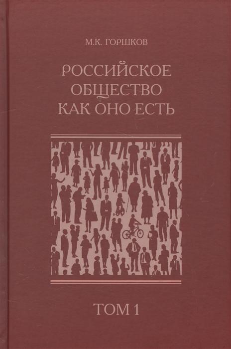 Российское общество как оно есть комплект из 2 книг