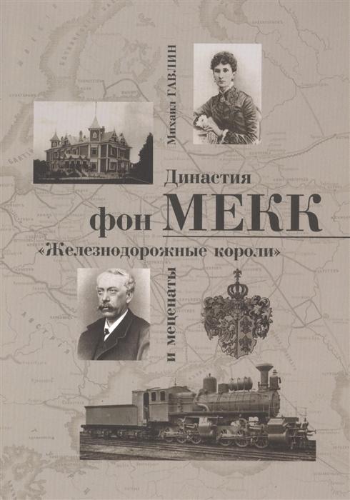 Гавлин М. Династия фон Мекк Железнодорожные короли и меценаты железнодорожные билеты