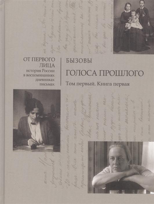 Бызов Л., Семенова Т. Голоса прошлого Том первый комплект из 2 книг мюллер золрак голоса деревьев таро оришей комплект из 2 книг 2 колоды карт