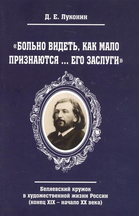 Больно видеть как мало признаются его заслуги Беляевский кружок в художественной жизни России конец XIX - начало XX века