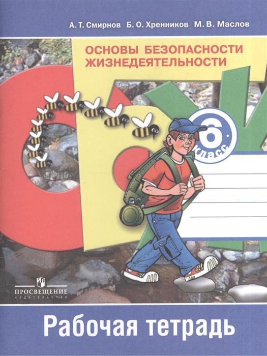 Смирнов А., Хренников Б., Маслов М. Основы безопасности жизнедеятельности 6 класс Рабочая тетрадь Учебное пособие