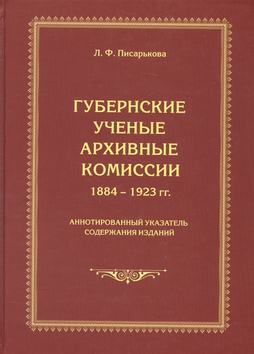 Губернские ученые архивные комиссии 1884-1923 гг Аннотированный указатель содержания изданий