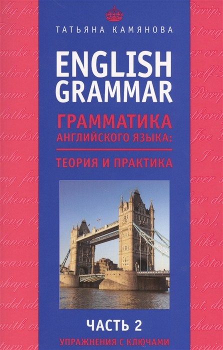 Камянова Т. English Grammar Грамматика английского языка Теория и практика Часть 2 Упражнения с ключами камянова т практ курс немецкого языка издание с ключами