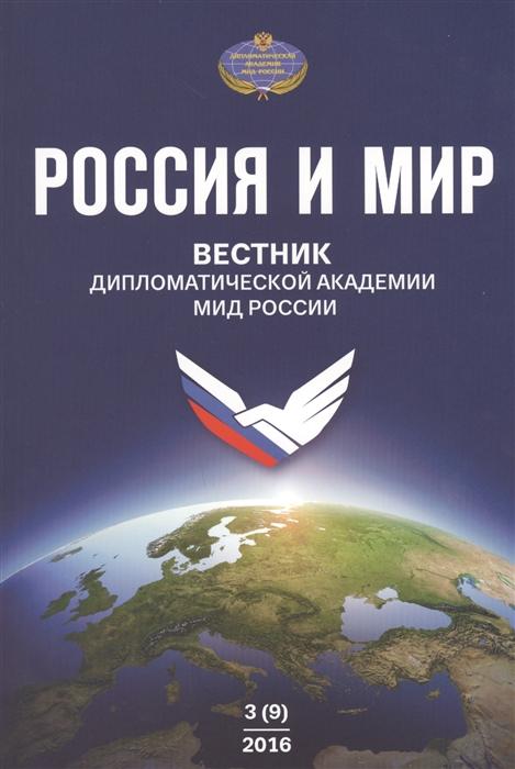 Россия и Мир Вестник дипломатической академии МИД России 3 9
