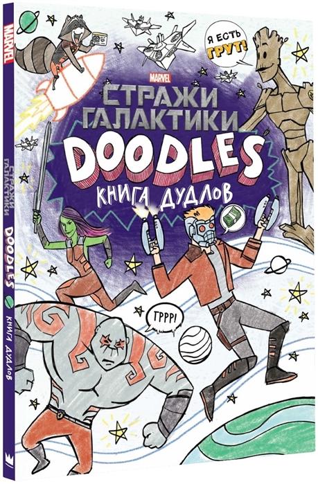 Снайдер Б. Марвел Doodles Стражи Галактики Книга дудлов
