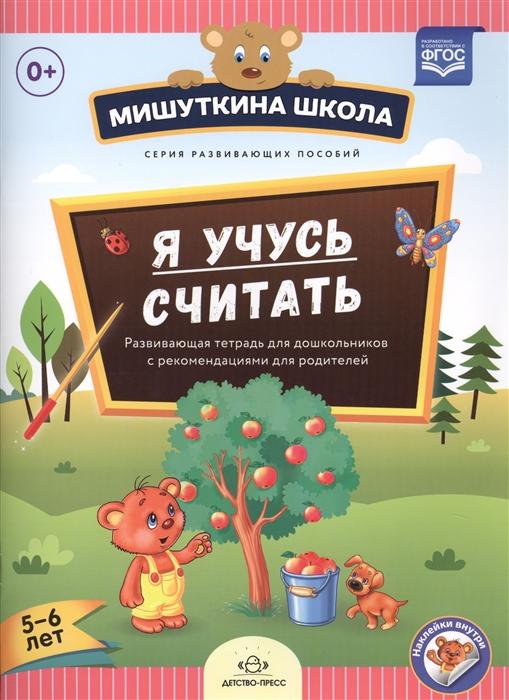 Нищева Н. Я учусь считать Развивающая тетрадь для дошкольников с рекомендациями для родителей 5-6 лет набор для ухода за лицом skinlite skinlite sk009lwboaz7