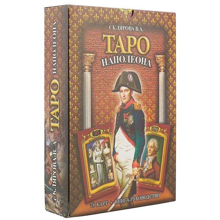 Склярова В. Таро Наполеона склярова в таро чёрных сил 2 часть