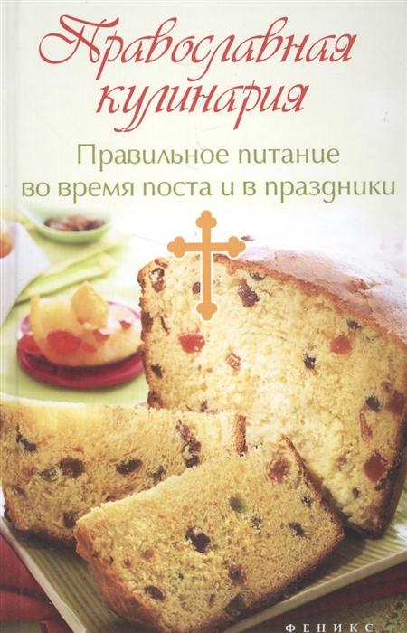 Елецкая Е. Православная кулинария Правильное питание во время поста и в праздники