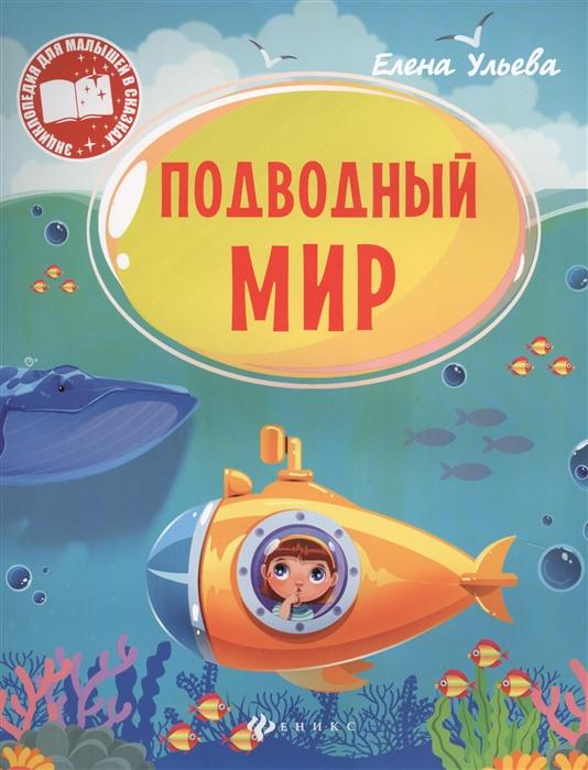 Купить Подводный мир, Феникс, Естественные науки